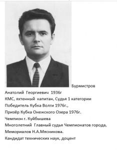 Бурмистров А.Г.